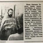 2)o Igor, 1990
